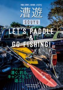 漕遊-SOUYU- No.4 2019