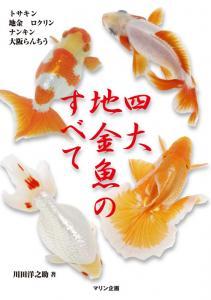 四大地金魚のすべて