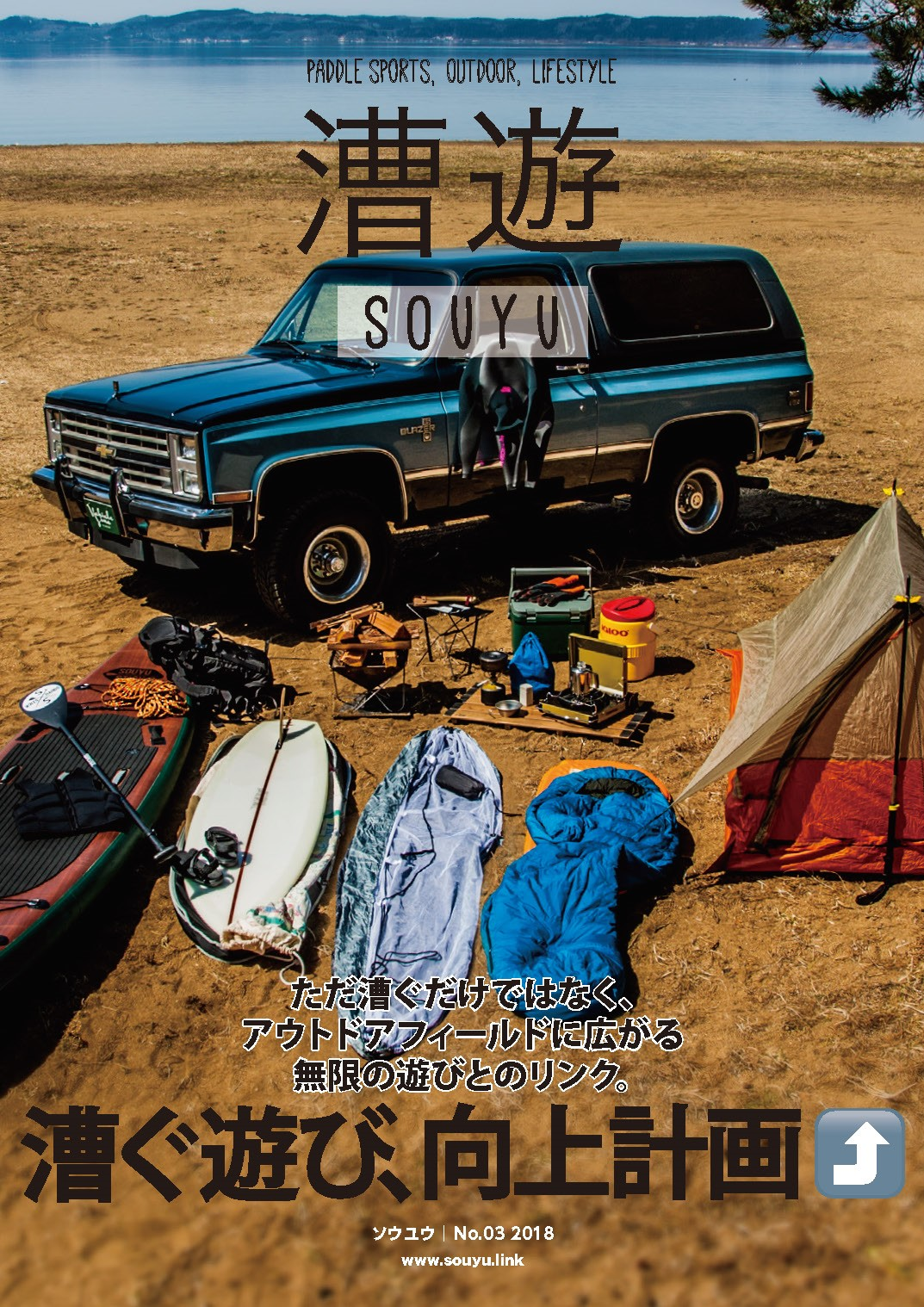 漕遊/SOUYU No.3 2018