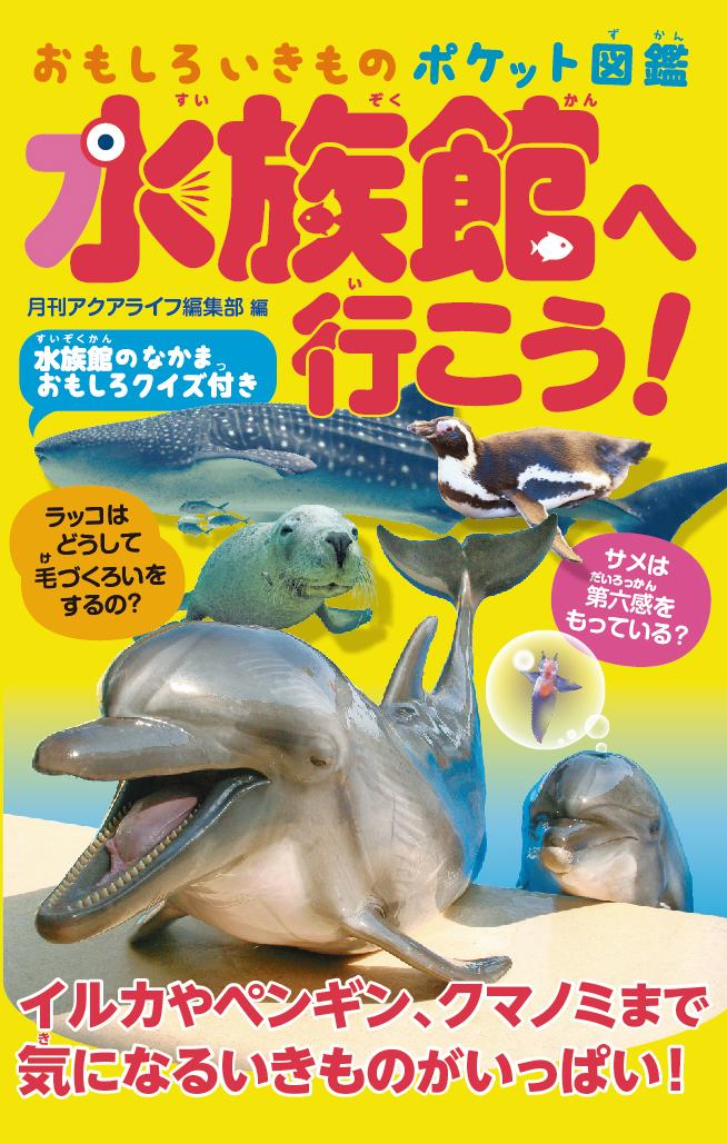 水族館へ行こう!