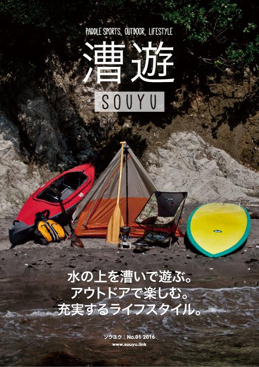 漕遊/SOUYU No.1 2016
