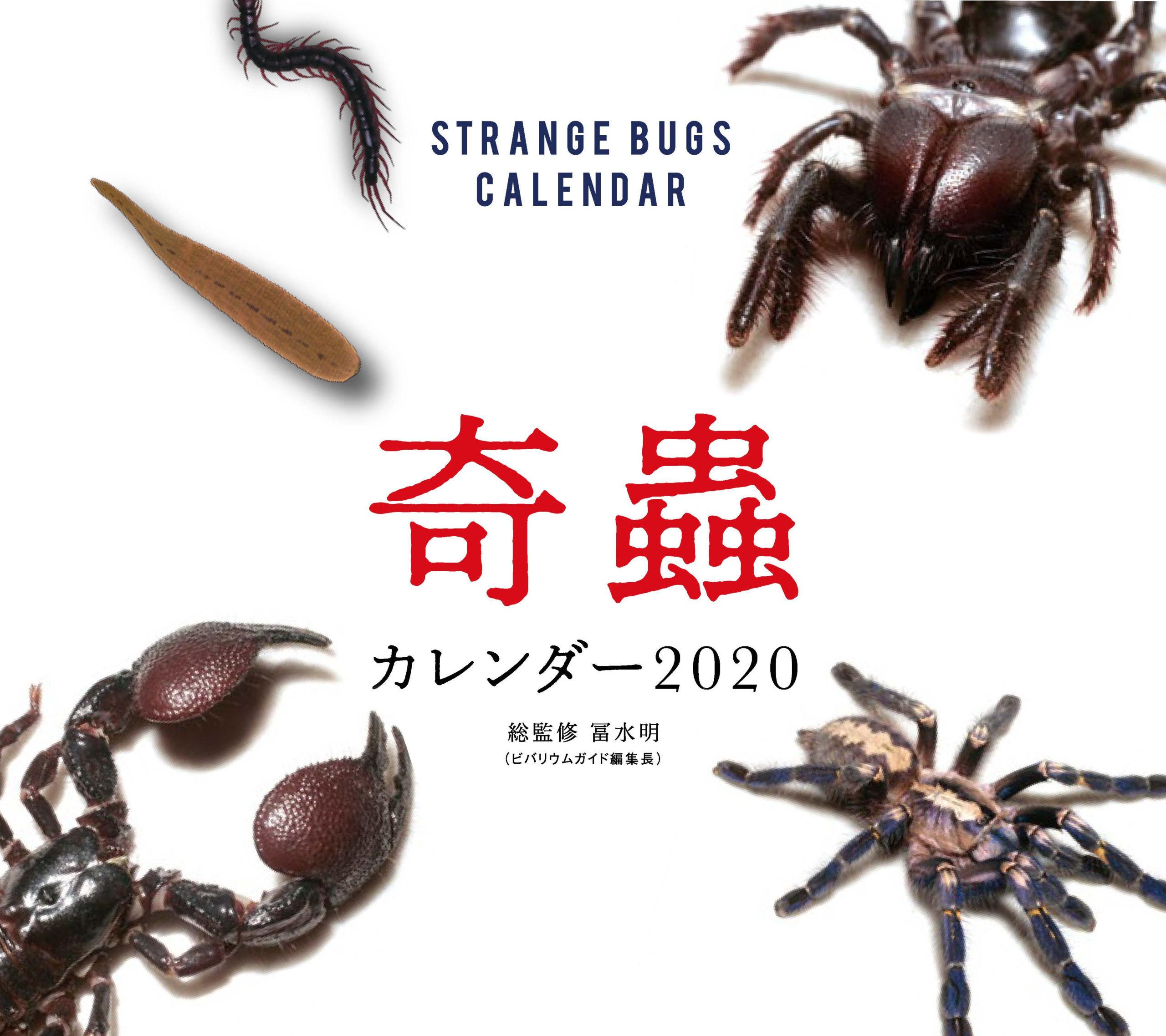 奇蟲 カレンダー 2020
