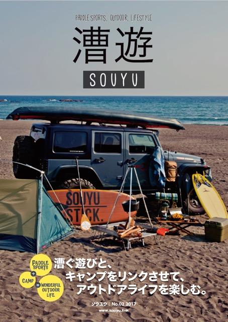 漕遊/SOUYU No.2 2017
