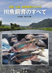 川魚飼育のすべて