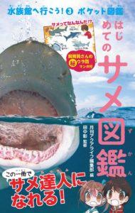 はじめてのサメ図鑑