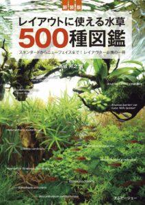 レイアウトに使える水草500種図鑑新装版
