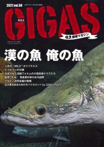 GIGAS vol4